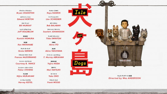 Isle of Dogs (2018) Image