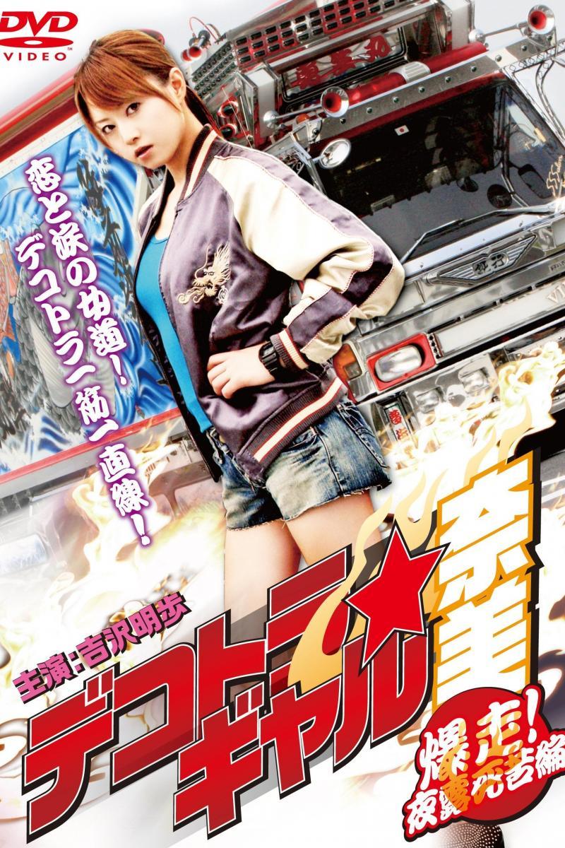Dekotora 2: Smokey and the Bushido (2014)