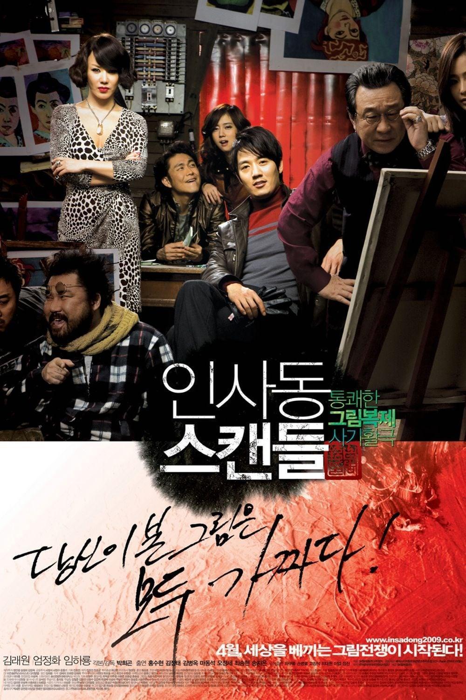 Insadong Scandal (2009)