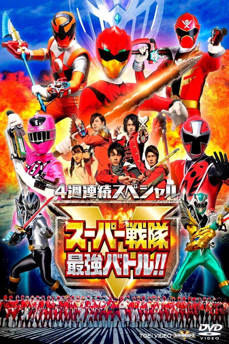 Super Sentai Strongest Battle!! Director's Cut