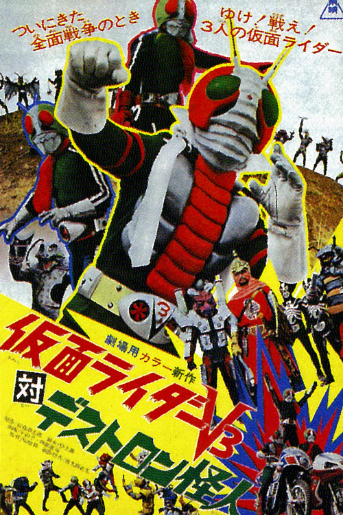 Kamen Rider V3 vs. Destron Mutants (0000)