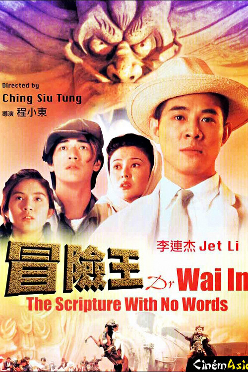 Dr. Wai in 'The Scripture with No Words' (1996)