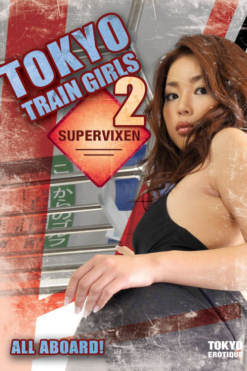 Tokyo Train Girls 2: Supervixen (0000)