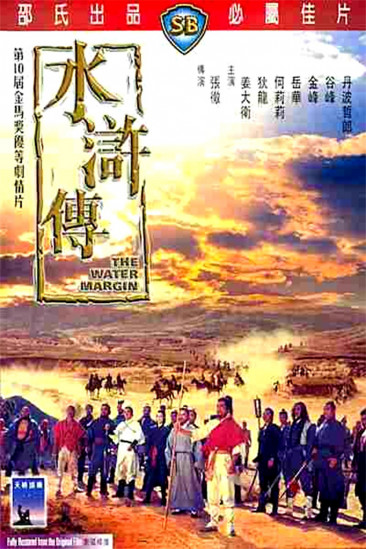 The Water Margin (0000)