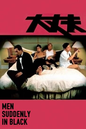 Men Suddenly in Black (2003)