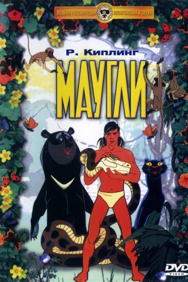 Adventures of Mowgli: Akela's Last Hunt (0000)