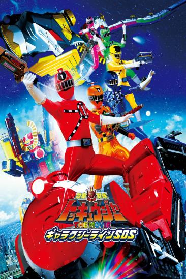 Ressha Sentai ToQger The Movie: Galaxy Line S.O.S. (0000)