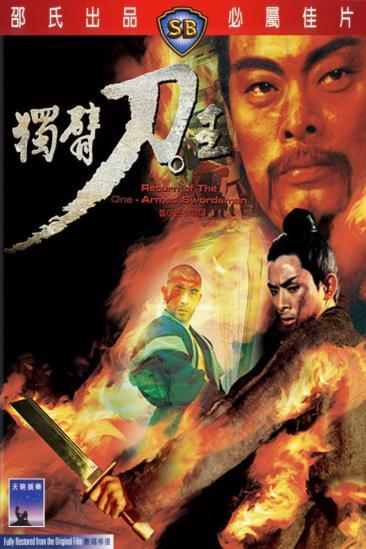 Return of the One-Armed Swordsman (2005)