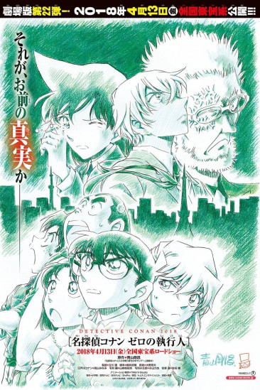 Detective Conan: Zero the Enforcer (0000)