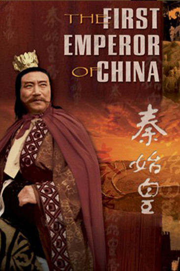 The First Emperor of China (1990)