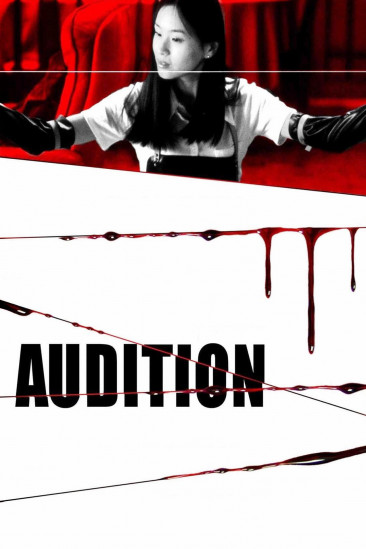 Audition (2001)