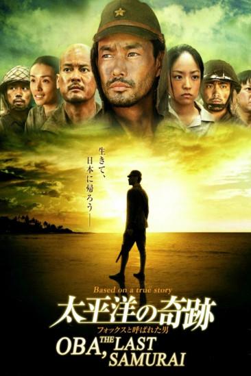 Oba: The Last Samurai