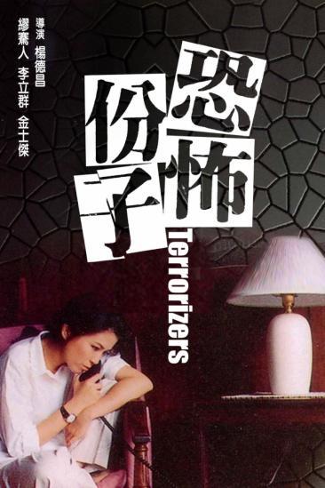 Terrorizers (1986)