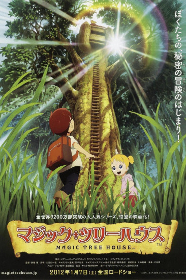 Magic Tree House (0000)