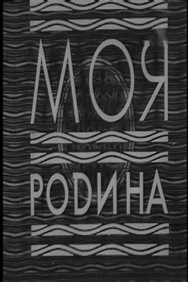 My Motherland (1933)