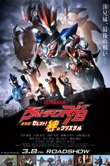 Ultraman R/B The Movie: Select! The Crystal of Bond (0000)