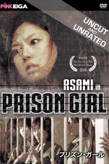 Female Prisoner Ayaka: Tormenting and Breaking in a Bitch