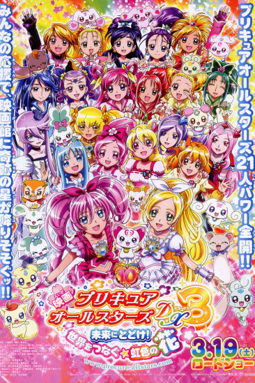 Precure All Stars Movie DX3: Deliver The Future! The Rainbow-Colored Flower That Connects The World (0000)