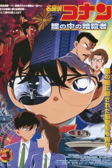 Detective Conan: Captured in Her Eyes (2008)