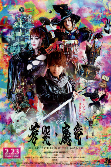 GARO: Demon Dragon of the Blue Cries (2013)