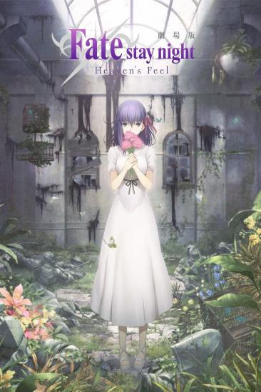 Fate/stay night: Heaven's Feel II. lost butterfly (0000)