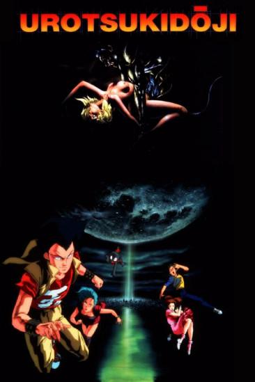 Urotsukidoji I: Legend of the Overfiend (1993)