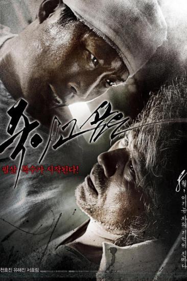 Desire To Kill (2010)
