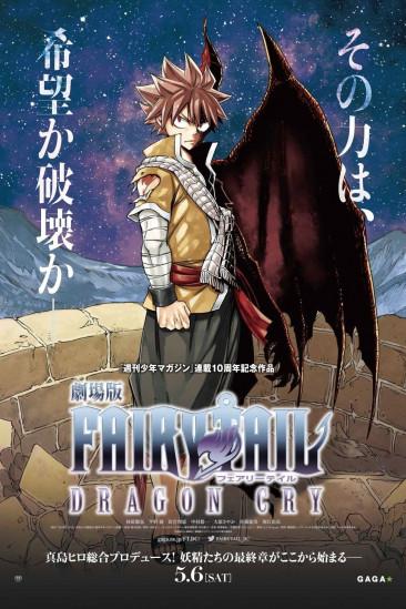 Fairy Tail Movie 2: Dragon Cry (0000)