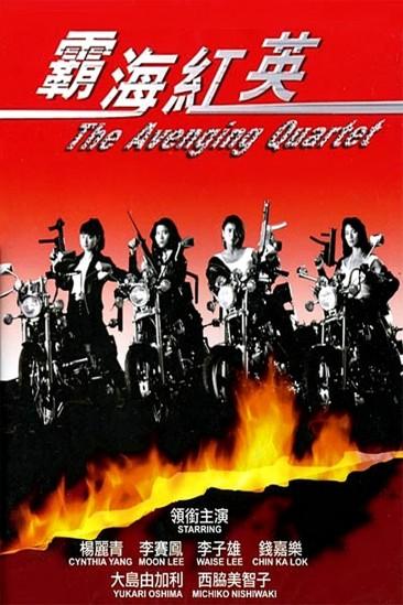 The Avenging Quartet (1992)