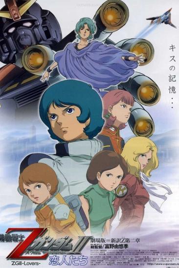 Mobile Suit Zeta Gundam A New Translation II: Lovers (2005)